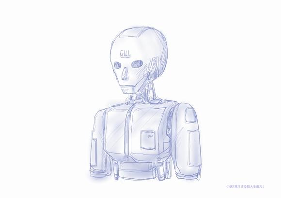 挿絵 ロボット・ギル