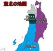 東北の地図