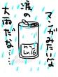 涙の雨に晒される空き缶