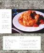 騎士修道会の料理本5ページ目
