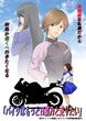 「バイクはもっと日菜乃と走りたい」イラスト