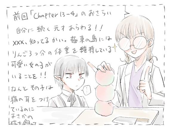 chapter13-5記載あらすじ