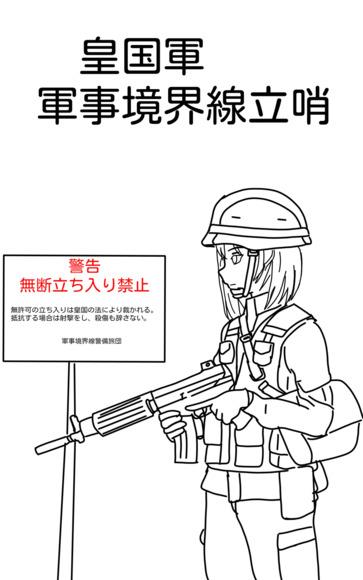 軍事境界線