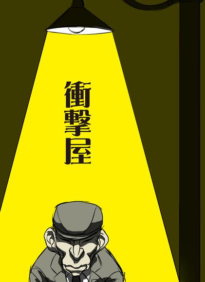 街灯と衝撃屋2