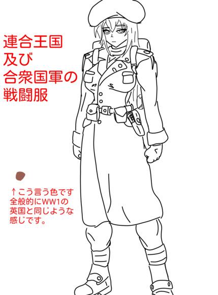 連合王国及び合衆国軍戦闘服