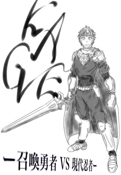 KAGE ー召喚勇者 VS 現代忍者ー 挿絵2