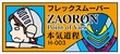 ザオロンH-003
