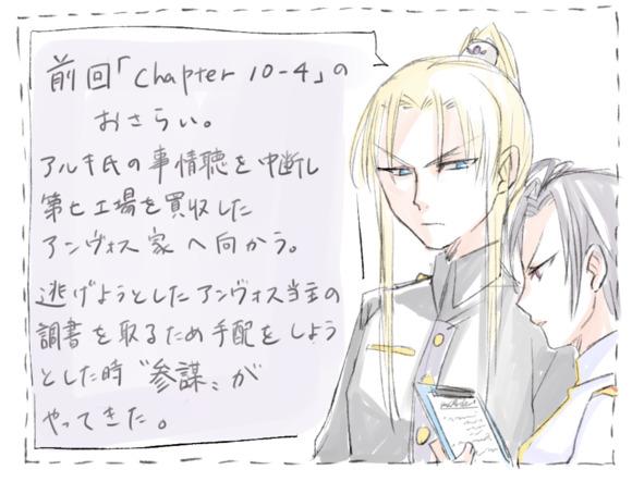 chapter10-5記載あらすじ