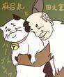 【コラボ侍】麻呂丸と田之倉