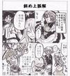 うっかり四コマ漫画⑧