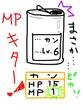 MPキターの空き缶
