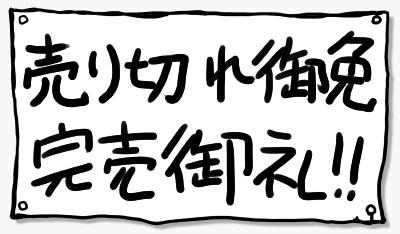 奮闘記2-13