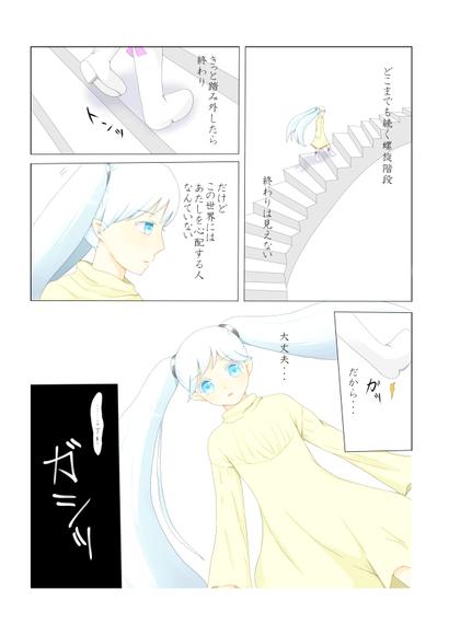 『螺旋のきざはし』イメージ漫画1