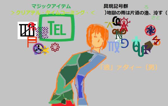 ァタィー(男)3