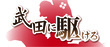 「武田に駆ける」FAロゴ修正版