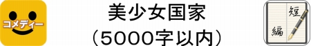 美少女国家(5000字以内)