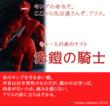 ムゲンノイチノアリス 赤鎧の騎士
