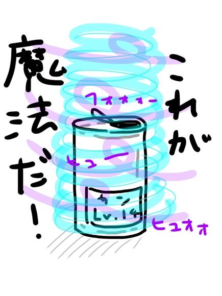 魔法を扱う空き缶
