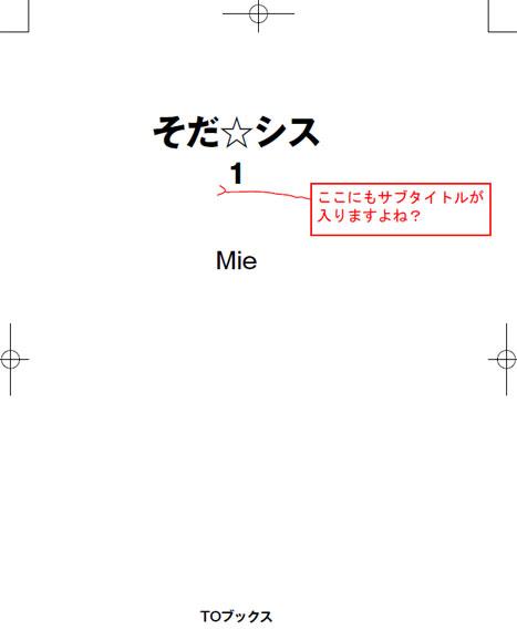 そだ☆シス 書籍原稿