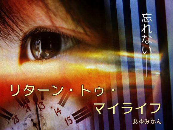 リターン・トゥ・マイライフ_題字01