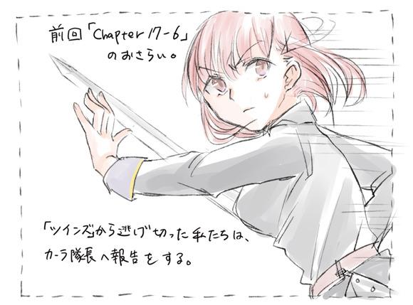 chapter17-7記載あらすじ