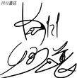 『二人のサイン』