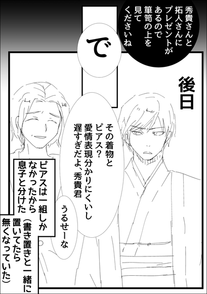より平第四十二話補足漫画3