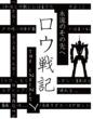 ロウ戦記 the infinity ロゴ