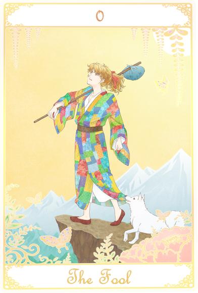 【タロット企画】The Fool