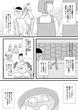 インプに転生【第三話】-09