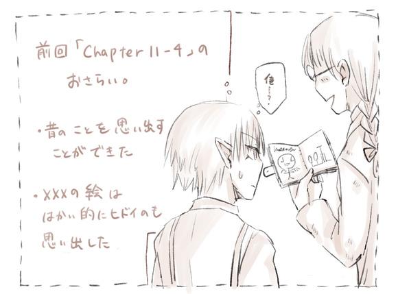 chapter11-5記載あらすじ