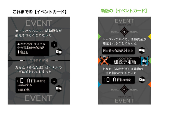 Mission in Links2nd イベントカード比較
