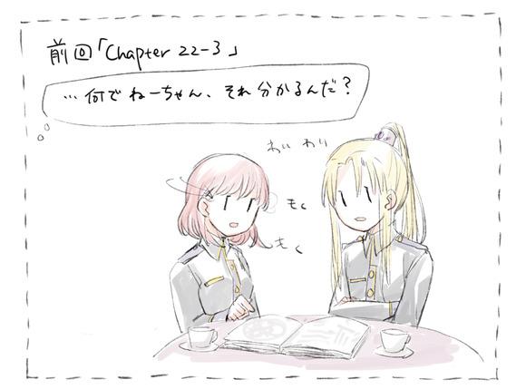 chapter22-4記載あらすじ