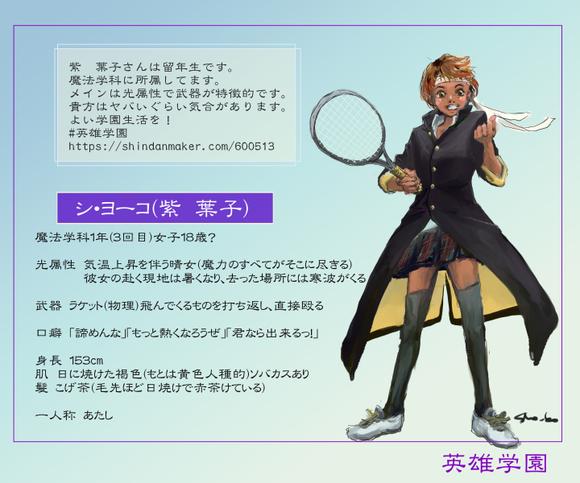 【英雄学園】紫 葉子