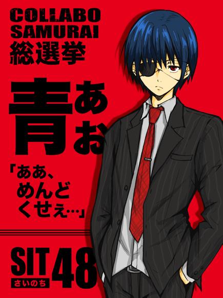 SIT48 青ちゃん