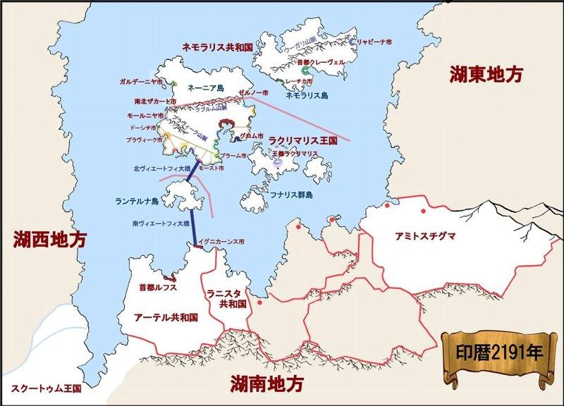 ラキュス湖南地方 印暦2191年の地図