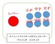 スト2のボタン配置図