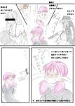 転生死神ちゃん紹介漫画その1