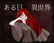 【ある日_異世界】紅の女【イラスト祭】