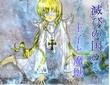 オリジナル小説『滅びの国の王子と魔獣』用の挿絵です