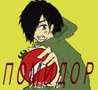 помидор ―パミドール― 表紙