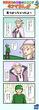 せかへい 4コマ漫画 見つかっちゃったよ〜