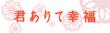 ロゴ07(背景なし)