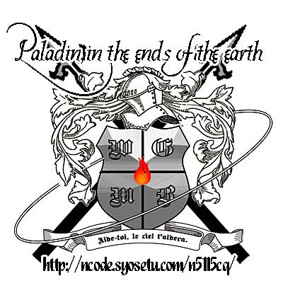 『最果てのパラディン』紋章