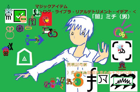 「闇」ミチ(男)、6