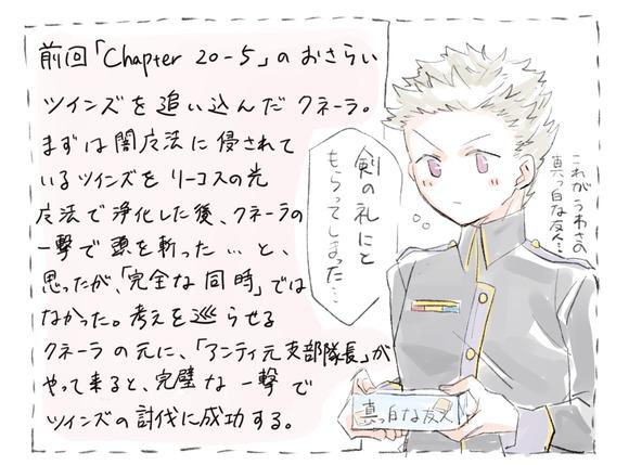 chapter20-6記載あらすじ