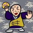 甘味和尚(和柄)  ヨネシゲの記憶