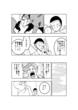 インプに転生【第四話】-12