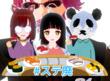 キャラストーリー 寿司用