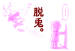 佐竹と内藤・三密2